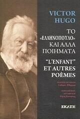 """Το """"ελληνόπουλο"""" και άλλα ποιήματα/""""L'enfant"""" et autres poèmes, Victor Hugo, Εκδόσεις Εκάτη, 2012"""