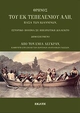 Θρήνος του εκ Τεπελενίου Αλή, πασά των Ιωαννίνων. Ιστορικό ποίημα σε ηπειρώτικη διάλεκτο, Άγνωστος, Εκδόσεις Εκάτη, 2009