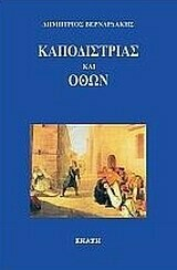 Καποδίστριας και Όθων, Δημήτριος Βερναρδάκης, Εκδόσεις Εκάτη, 2009