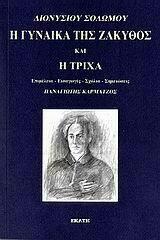 Η γυναίκα της Ζάκυθος και Η τρίχα. Ποιητικό αφήγημα και Εφιαλτική σάτιρα, Διονύσιος Σολωμός, Εκδόσεις Εκάτη, 2006