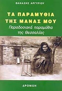Τα παραμύθια της μάνας μου. Παραδοσιακά παραμύθια της Θεσσαλίας, Θανάσης Αργυρίου, Εκδόσεις Δρόμων, 2006