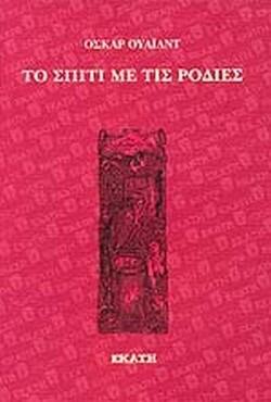 Το σπίτι με τις ροδιές, Όσκαρ Ουάιλντ, Εκδόσεις Εκάτη, 2005