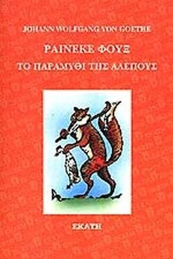 Ράινεκε Φουξ, το παραμύθι της αλεπούς, Johann-Wolfgang Von Goethe, Εκδόσεις Εκάτη, 2005