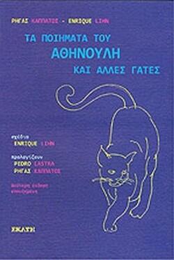 Τα ποιήματα του Αθηνούλη και άλλες γάτες, Ρήγας Καππάτος, Εκδόσεις Εκάτη, 2009
