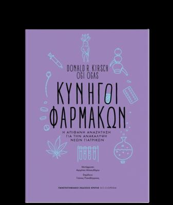 Κυνηγοί Φαρμάκων. Η απίθανη αναζήτηση για την ανακάλυψη νέων γιατρικών, Donald R.Kirsch - Ogi Ogas, Π.Ε.Κ., 2021