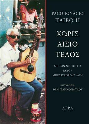 Χωρίς αίσιο τέλος, Paco Taibo Ignacio II, Εκδόσεις Άγρα, 2021