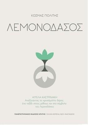 Λεμονοδάσος. Αναζητώντας το χρυσόμαλλο δέρας: ένα ταξίδι στους μύθους και στα σύμβολα του Λεμονοδάσους, Κοσμάς Πολίτης-Αγγέλα Καστρινάκη, Πανεπιστημιακές Εκδόσεις Κρήτης, 2020