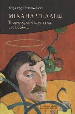 Μιχαήλ Ψελλός. Η ρητορική και ο λογοτέχνης στο Βυζάντιο, Στρατής Παπαϊωάννου, Π.Ε.Κ., 2021