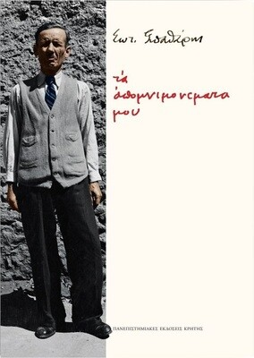Τα απομνημονεύματά μου. Ανέκδοτα αυτοβιογραφικά κείμενα του λαϊκού καλλιτέχνη με εισαγωγή, επιμέλεια και επεξηγηματικά σχόλια του Γιάννη Κόκκωνα, Σωτήρης Σπαθάρης, Π.Ε.Κ., 2020