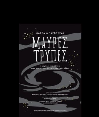 Μαύρες τρύπες. Η μεγάλη περιπέτεια μιας ανατρεπτικής επιστημονικής ιδέας, Μάρσα Μπαρτούσακ, Π.Ε.Κ., 2020
