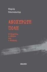 Ανοχύρωτη πόλη. Η Κυψέλη, η Αθήνα και ο κόσμος, Θωμάς Τσαλαπάτης, Εκδόσεις Εκάτη, 2020