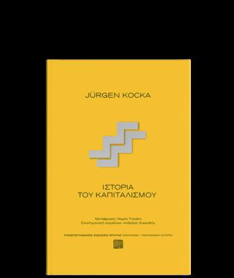 Ιστορία του καπιταλισμού, Jürgen Kocka, Π.Ε.Κ., 2021