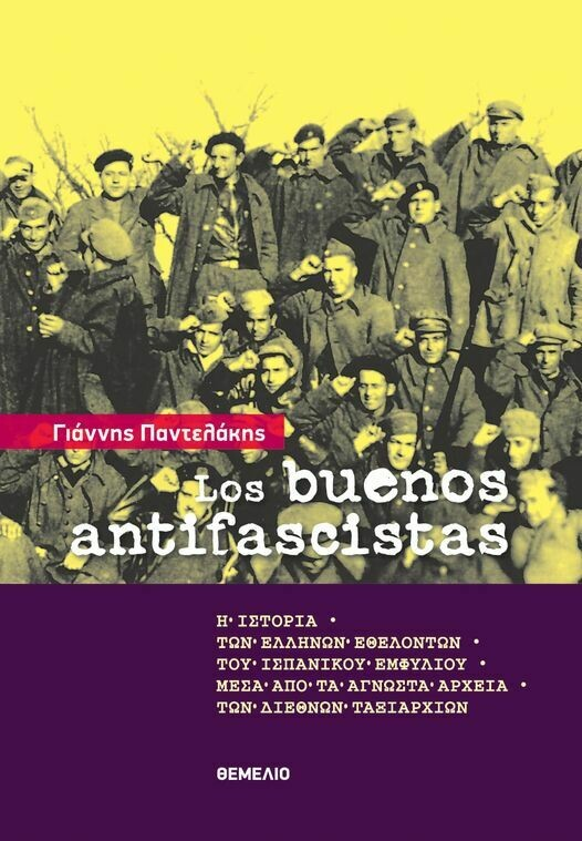 Los buenos antifascistas. Η ιστορία των Ελλήνων εθελοντών του Iσπανικού Εμφυλίου μέσα από τα άγνωστα αρχεία των Διεθνών Ταξιαρχιών, Γιάννης Παντελάκης, Εκδόσεις Θεμέλιο, 2021
