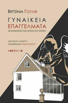 Γυναικεία επαγγέλματα. Σκοτώνοντας τον άγγελο του σπιτιού, Βιρτζίνια Γουλφ,  Μετάφραση: Λαμπριάνα Οικονόμου, Εκδόσεις Κοβάλτιο, 2021