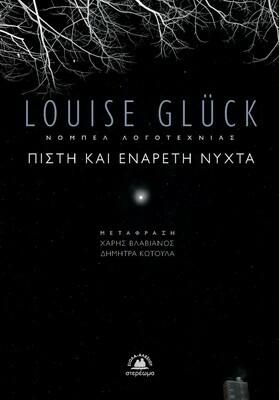 Πιστή και ενάρετη νύχτα, Louise Glück, Εκδόσεις Στερέωμα, 2021