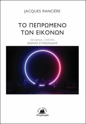 Το πεπρωμένο των εικόνων, Jacques Rancière, Εκδόσεις Στερέωμα, 2020