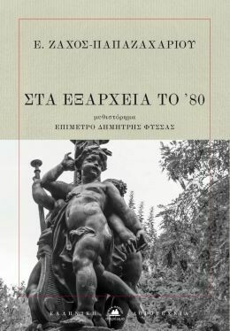 Στα Εξάρχεια του '80, Ε. Ζάχος - Παπαζαχαρίου, Εκδόσεις Στερέωμα, 2017
