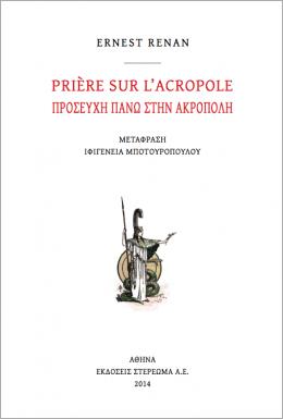 Prière sur l'Acropole - Προσευχή πάνω στην Ακρόπολη, Ernest Renan, Εκδόσεις Στερέωμα, 2014
