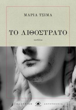 Το λιθόστρατο, Μαρία Τσιμά, Εκδόσεις Στερέωμα, 2017