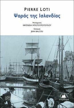 Ψαράς της Ισλανδίας, Πιέρ Λοτί, Εκδόσεις Στερέωμα, 2019