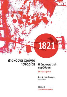 1821. Διακόσια χρόνια ιστορίας - Η Δημοκρατική παράδοση, Επιμέλεια: Αντώνης Λιάκος, Εκδόσεις Θεμέλιο, 2021