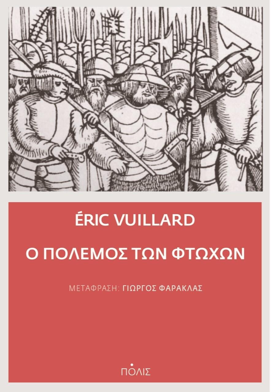 Ο πόλεμος των φτωχών, Éric Vuillard, Εκδόσεις Πόλις 2021