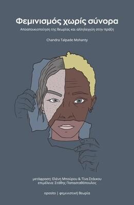 Φεμινισμός χωρίς σύνορα. Αποαποικιοποίηση της θεωρίας και αλληλεγγύη στην πράξη, Chandra Talpade Mohanty, Εκδόσεις Oposito, 2021