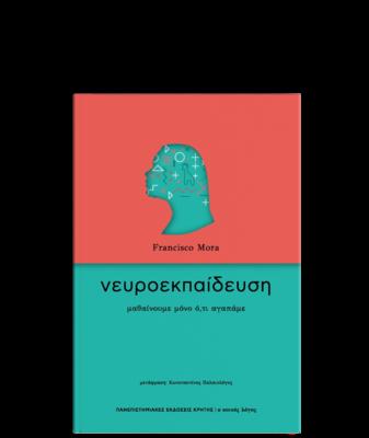 Νευροεκπαίδευση. Μαθαίνουμε μόνο ό,τι αγαπάμε, Francisco Mora, Π.Ε.Κ., 2021
