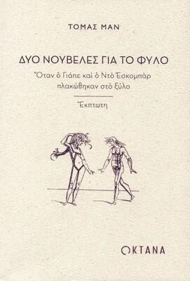 Δύο νουβέλες για το φύλο. Όταν ο Γιάπε και ο Ντο Εσκομπάρ πλακώθηκαν στο ξύλο - Έκπτωτη, Τόμας Μαν, Εκδόσεις Οκτάνα, 2020