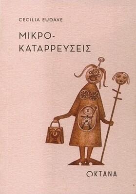 Μικρο-καταρρεύσεις, Σεσίλια Εουδάβε, Εκδόσεις Οκτάνα, 2019