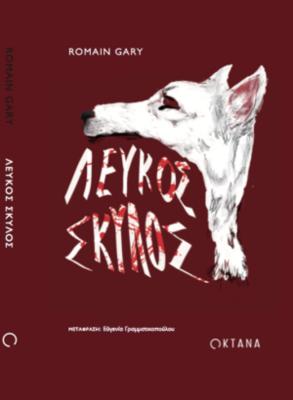 Λευκός σκύλος, Romain Gary, Εκδόσεις Οκτάνα, 2018