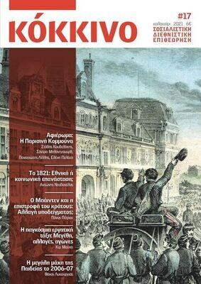 Κόκκινο - Σοσιαλιστική Διεθνιστική Επιθεώρηση, τεύχος 17, Καλοκαίρι 2021