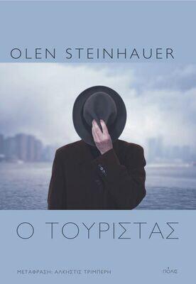 Ο τουρίστας, Olen Steinhauer, Εκδόσεις Πόλις, 2021