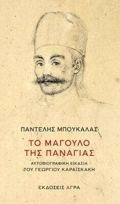 Το μάγουλο της Παναγίας. Αυτοβιογραφική εικασία του Γεωργίου Καραϊσκάκη, Παντελής Μπουκάλας, Εκδόσεις Άγρα, 2021