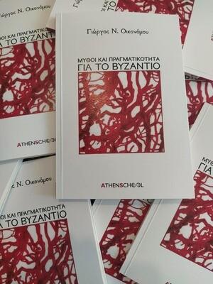Μύθοι και πραγματικότητα για το Βυζάντιο, Γιώργος Ν. Οικονόμου, Εκδόσεις Athens School, 2021