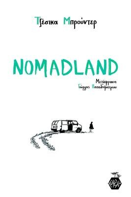 Nomadland, Τζέσικα Μπρούντερ, Εκδόσεις Κυψέλη, 2021