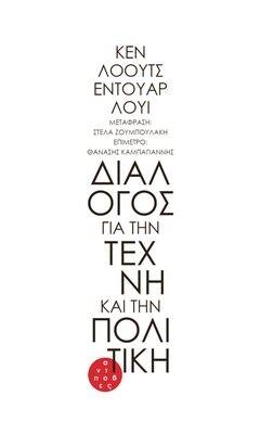 Διάλογος για την τέχνη και την πολιτική, Κεν Λόουτς-Εντουάρ Λουί, Εκδόσεις Αντίποδες, 2021
