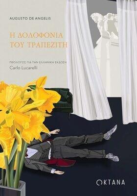 Η δολοφονία του τραπεζίτη, Augusto de Angelis, Εκδόσεις Οκτάνα, 2021