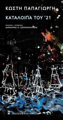 Κατάλοιπα του '21, Κωστής Παπαγιώργης, Εκδόσεις Καστανιώτη, 2021