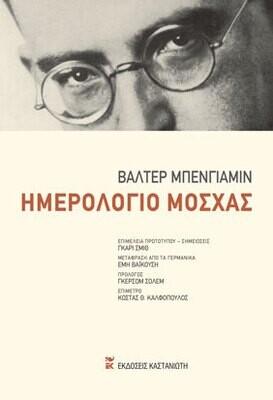 Ημερολόγιο Μόσχας, Βάλτερ Μπένγιαμιν, Εκδόσεις Καστανιώτη, 2021