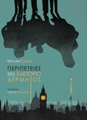 Περιπέτειες στο εμπόριο δέρματος, Dylan Thomas 1914-1953, Εκδόσεις Κοβάλτιο, 2021