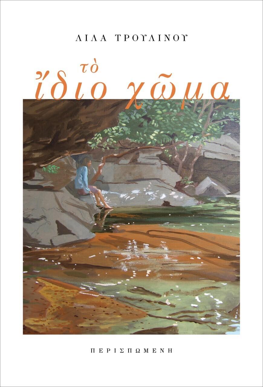 Το ίδιο χώμα. Κατεβαίνοντας τις ανηφόρες της ιστορίας, Λίλα Τρουλινού, Εκδόσεις Περισπωμένη, 2021