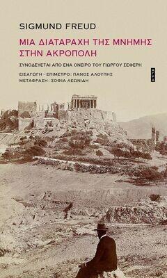 Μια διαταραχή της μνήμης στην Ακρόπολη, Sigmund Freud, Εκδόσεις Άγρα, 2021