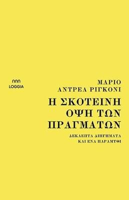 Η σκοτεινή όψη των πραγμάτων. Δεκαεπτά διηγήματα και ένα παραμύθι, Mario Andrea Rigoni, Εκδόσεις Loggia, 2021