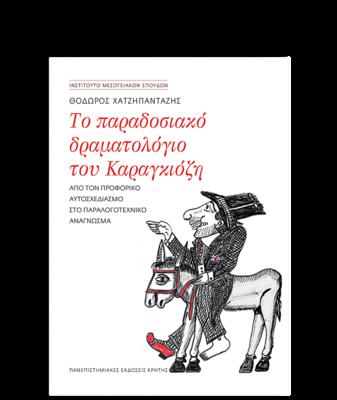 Το παραδοσιακό δραματολόγιο του Καραγκιόζη. Aπό τον προφορικό αυτοσχεδιασμό στο παραλογοτεχνικό ανάγνωσμα, Θόδωρος Χατζηπανταζής (επιμ.), Πανεπιστημιακές Εκδόσεις Κρήτης, 2021