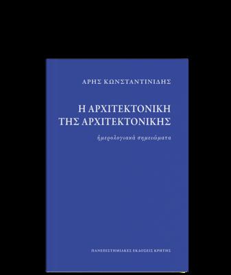 Η αρχιτεκτονική της αρχιτεκτονικής. Ημερολογιακά σημειώματα 1937-1990, Άρης Κωνσταντινίδης, Πανεπιστημιακές Εκδόσεις Κρήτης, 2011