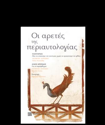 Οι αρετές της περιαυτολογίας, Πανεπιστημιακές Εκδόσεις Κρήτης, 2021