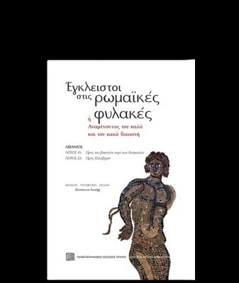 Έγκλειστοι στις ρωμαϊκές φυλακές, ή αναμένοντας τον καλό και τον κακό δικαστή, Πανεπιστημιακές Εκδόσεις Κρήτης, 2020