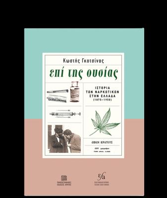 Επί της ουσίας. Ιστορία των ναρκωτικών στην Ελλάδα (1875-1950), Κωστής Γκοτσίνας, Πανεπιστημιακές Εκδόσεις Κρήτης, 2021
