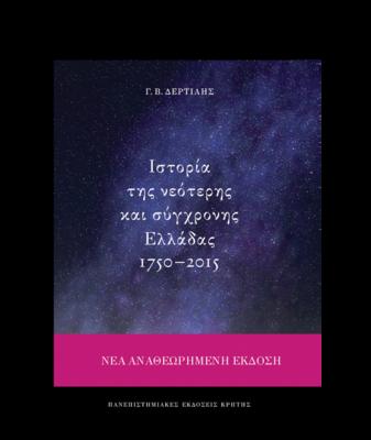 Ιστορία της νεότερης και σύγχρονης Ελλάδας 1750-2015, Γ. Β. Δερτιλής, Πανεπιστημιακές Εκδόσεις Κρήτης, 2018